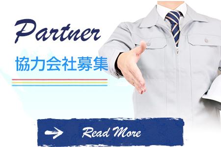 bnr_partner_half