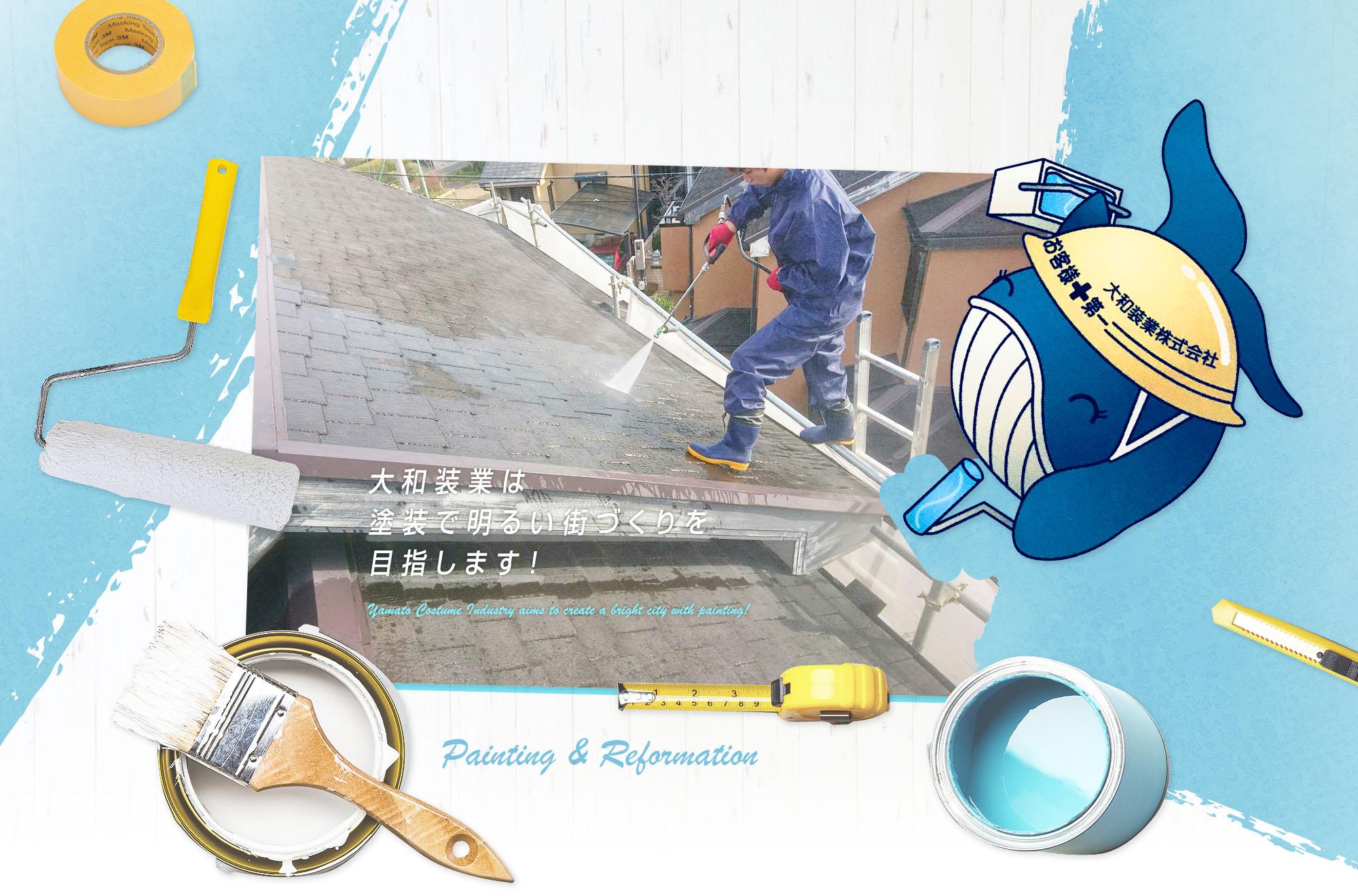 大和装業は 塗装で明るい街づくりを 目指します!